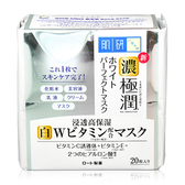 ROHTO 肌研 極潤高機能多效亮白面膜 20枚入【BG Shop】最短效期:2021.01