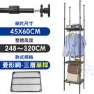 【居家cheaper】45X60X248~320CM微系統頂天立地菱形網三層單桿吊衣架 (系統架/置物架/層架/鐵架/隔間)