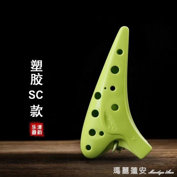 陶笛塑膠十二孔陶笛 高音C調12孔陶笛 塑膠SC陶笛 【快速出貨】