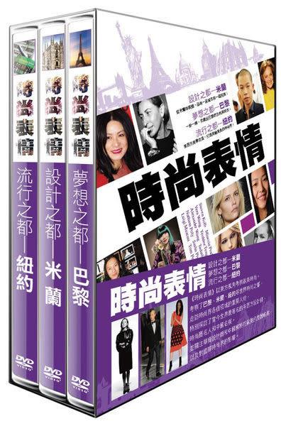 時尚表情 DVD 3片裝  (購潮8)