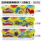 黏土 培樂多Play-Doh 創意DIY 四色組經典款(共12色黏土32入) B5517