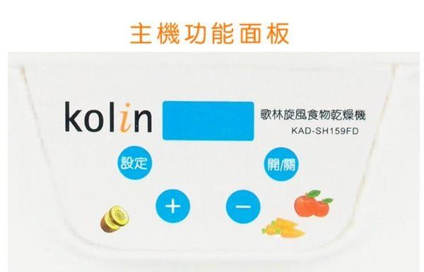 免運費★Kolin歌林 旋風食物乾燥機 乾果機KAD-SH159FD (肉乾零食 DIY推薦)