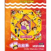 動漫 - 櫻桃小丸子VCD (50話/25片裝)