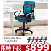 厚座高靠背網辦公椅(附腰墊) $899
