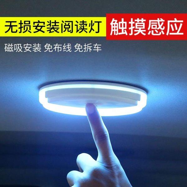 黑五好物節車載吸頂燈汽車后排車內LED閱讀燈免改裝吸頂燈照明加裝車頂車載后備箱燈