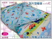 車車系列『車車/飛機/海洋』 *╮☆日本防瞞抗菌/美國棉/兒童專用↗加大型兩用被睡袋⊙4.5*5尺