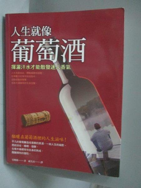 【書寶二手書T3/勵志_ZKM】人生就像葡萄酒-揮灑汗水才能散發迷人香氣_安峻範