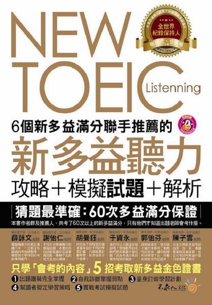 (二手書)6個新多益滿分聯手推薦的新多益聽力攻略+模擬試題+解析(2書+1CD+防水書套)