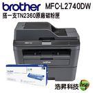 【送原廠TN-2360一支 ↘8990元】Brother MFC-L2740DW 觸控無線多功能雷射傳真複合機