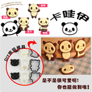 可愛熊貓餅乾模型 貓熊餅乾模具 4種可愛...