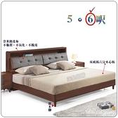 【水晶晶家具/傢俱首選】CX1160-2/1211-5北歐6尺胡桃色床箱式加大雙人床~~床墊另購