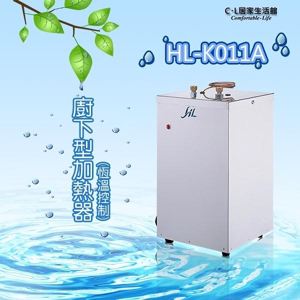 【C.L居家生活館】HL-K011A 廚下型加熱器-恆溫控制(含逆滲透純水機)
