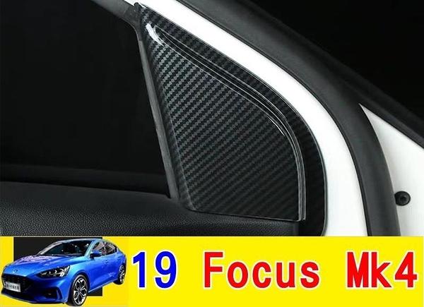 福特 19年 FOCUS MK4 專用 水轉印卡夢 A柱 裝飾片 2片 ABS 水轉印碳纖飾板 卡夢裝飾蓋