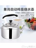 燒水壺煤氣不銹鋼家用燃氣灶用茶壺開水壺熱水壺電磁爐大容量鳴笛220V
