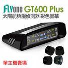 (雙11)FLYone GT600 Pl...
