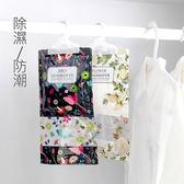 花語可掛式除濕袋 乙入  ◆86小舖 ◆  隨機出貨