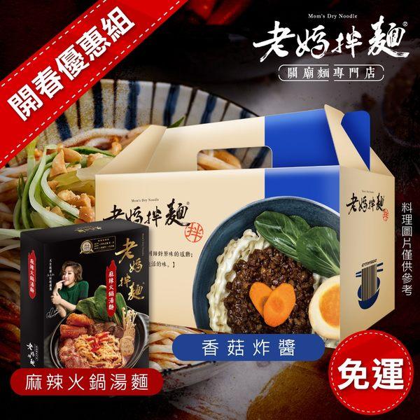 【老媽拌麵開春優惠組】香菇禮盒(7入/盒)+麻辣拌麵(4包/袋) / 組