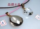 天然白水晶茶晶墜子鑽石雙面切割角度~超亮眼~淨度高!送禮佳選!附皮繩~還有大衛星