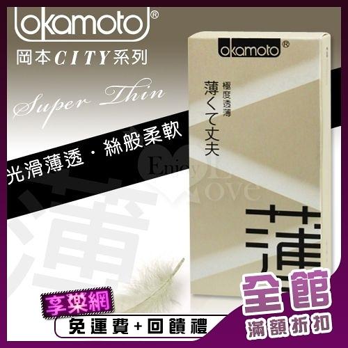 衛生套 商品 OKAMOTO 日本岡本‧City - Super Thin 透薄型保險套 10入裝