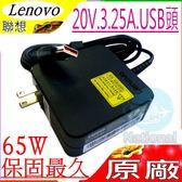 Lenovo 變壓器(原廠)-聯想 20V,3.25A,65W,USB橘色方頭,Yoga 900,900-13ISK,900S,ADL65WDI,ADL65WDJ,ADL65WLC