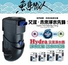 OF仟湖 Hydra 50 艾潔 二代凈水器【1000L/H】4~5尺用 除綠藻綠水 淨水 殺菌 ABQH50 魚事職人