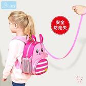 兒童防走失包幼兒園書包小寶寶1-3-5周歲可愛正韓男女童防走失背包兒童後背包 1件免運