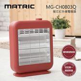 ★領200元現折 MATRIC 松木家電 MG-CH0803Q 暖芯紅外線電暖器 利用紅外線產生暖度 公司貨