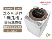 ↙0利率/免運費↙ SHARP夏普12kg 金牌省水 獨家無孔槽 變頻直立式洗衣機 ES-ASF12T【南霸天電器百貨】
