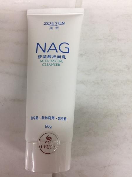 美妍 NAG胺基酸洗面乳80g(支)*12支
