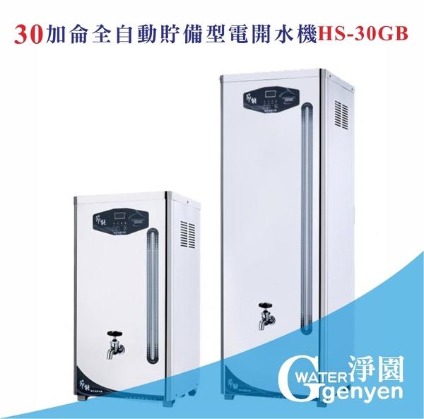 [淨園] HS-30GB全自動貯備型電開水機/高容量適合商用/營業用《全數位程式控制》