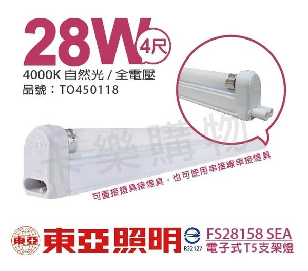 TOA東亞 FS28158 SEA T5 28W 840 冷白光 全電壓 層板燈 支架燈 (含串接線)  _ TO450118