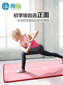 瑜伽墊青鳥初學者瑜伽墊加厚加寬加長女男士防滑瑜珈舞蹈健身墊子三件套全館 雙十二