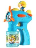 兒童泡泡機全自動 不漏水玩具電動抖音同款 吹泡泡槍泡泡水補充液 童趣