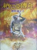 【書寶二手書T5/一般小說_KET】納尼亞傳奇-賈思潘王子_C.S.路易斯