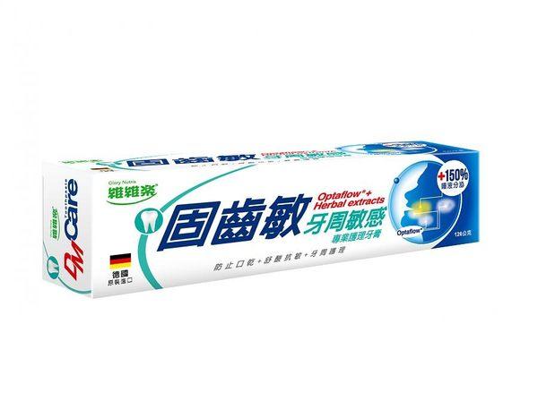 專品藥局 固齒敏 牙周敏感專業護理牙膏 126g (德國原裝進口,防止口乾、舒酸抗敏、牙周病護理)