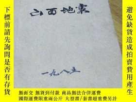 二手書博民逛書店罕見山西地震雜誌1985年1一4期四本合訂Y22051