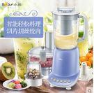 【220V電壓】多功能料理機家用智能果汁...