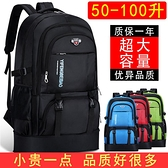 登山包 特大號旅行登山戶外男士打工超大容量行李休閒書包女騎行後背背包 伊蘿