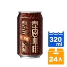 韋恩咖啡 焦糖 320ml (24入)/箱 【康鄰超市】