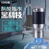 桶裝水抽水器純凈水桶礦泉水電動飲水機壓水器自動上水器吸水 盯目家