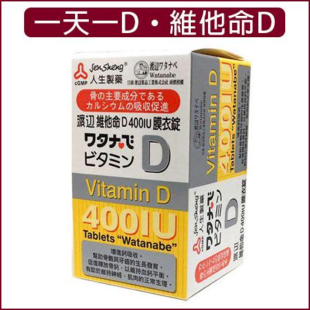 人生製藥 渡邊維他命D 400IU膜衣錠120錠【瑞昌藥局】013118 非活性維生素d3