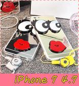 【萌萌噠】iPhone 7  (4.7吋) 韓風 大眼紅唇鏡面保護殼 全包矽膠鏡面軟殼 手機殼 手機套 附掛繩