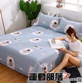 床單夏季床單單件學生宿舍床雙人床被單兒童 運動部落