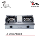 《喜特麗》JT-GT203S 雙口檯爐 (天然 / 液化)