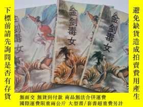 二手書博民逛書店罕見金劍毒女Y13423 金庸 甘肅人民出版社 出版1991