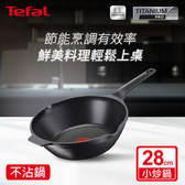 【Tefal 特福】饗味雅釜鑄造系列28CM小炒鍋(電磁爐適用)