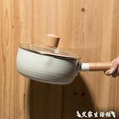 不粘锅 日式雪平鍋不粘鍋日本麥飯石奶鍋家用煮泡面小煮鍋熱牛奶燃氣小鍋 LX 艾家