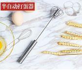 打蛋器家用迷你型半自動打蛋器打雞蛋奶油不銹鋼攪拌器烘焙工具 盯目家