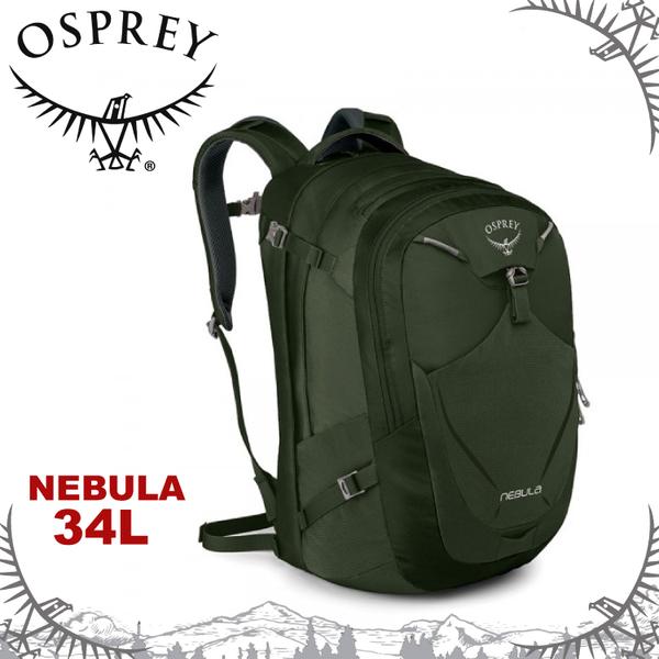 【OSPREY 美國 NEBULA 34《諾里綠》34L】雙肩包/電腦包/單車環島/露營/隨身行李背包
