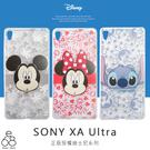 [專區兩件七折] SONY XA Ultra XAU 迪士尼 透明 手機殼 手機套 背景彩繪 史迪奇米妮 卡通 保護殼
